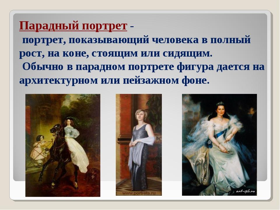 Парадный портрет- портрет, показывающий человека в полный рост, на коне, сто...