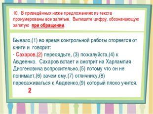 10. В приведённых ниже предложениях из текста пронумерованы все запятые. Вып
