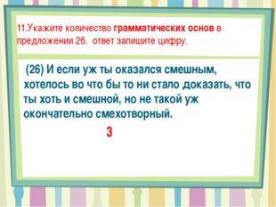 11.Укажите количество грамматических основ в предложении 26. ответ запишите