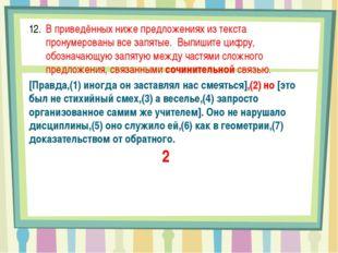 В приведённых ниже предложениях из текста пронумерованы все запятые. Выпишит