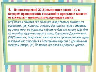 4. Из предложений 27-31 выпишите слово (-а), в котором правописание согласно