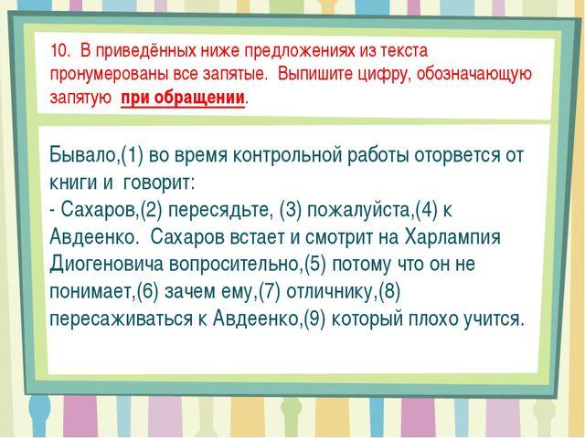 10. В приведённых ниже предложениях из текста пронумерованы все запятые. Вып...