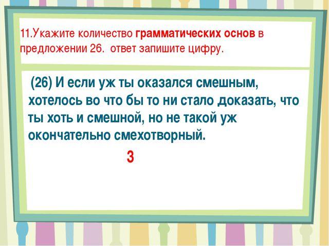 11.Укажите количество грамматических основ в предложении 26. ответ запишите...