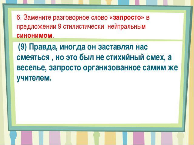 6. Замените разговорное слово «запросто» в предложении 9 стилистически нейтр...