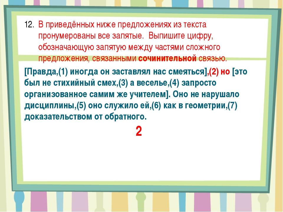 В приведённых ниже предложениях из текста пронумерованы все запятые. Выпишит...