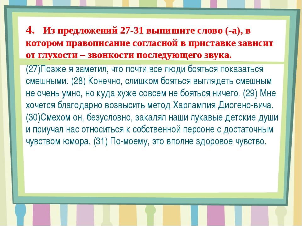 4. Из предложений 27-31 выпишите слово (-а), в котором правописание согласно...
