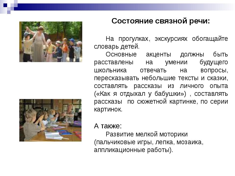 Состояние связной речи: На прогулках, экскурсиях обогащайте словарь детей....