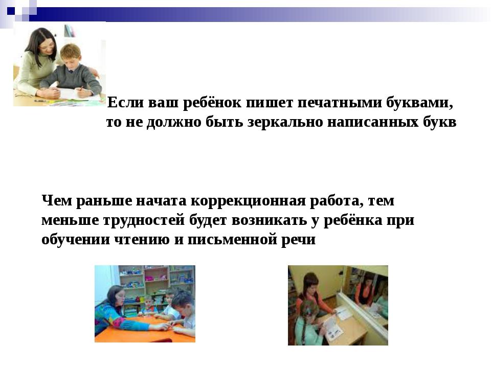 Если ваш ребёнок пишет печатными буквами, то не должно быть зеркально написа...