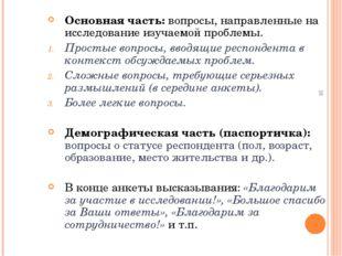 * Основная часть: вопросы, направленные на исследование изучаемой проблемы. П