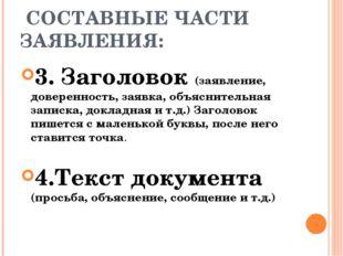 СОСТАВНЫЕ ЧАСТИ ЗАЯВЛЕНИЯ: 3. Заголовок (заявление, доверенность, заявка, об
