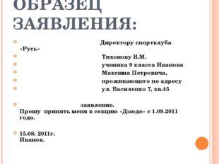 ОБРАЗЕЦ ЗАЯВЛЕНИЯ: Директору спортклуба «Русь» Тихонову В.М. ученика 9 класса