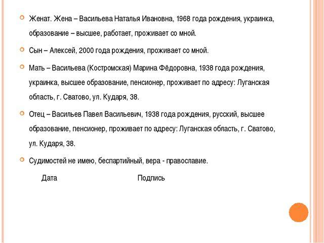 Женат. Жена – Васильева Наталья Ивановна, 1968 года рождения, украинка, образ...