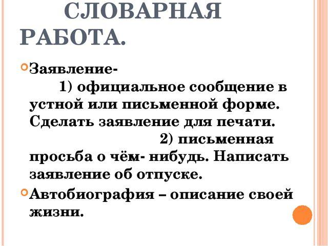 СЛОВАРНАЯ РАБОТА. Заявление- 1) официальное сообщение в устной или письменно...