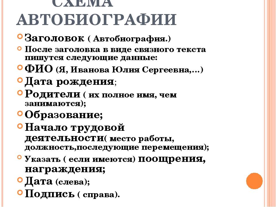 СХЕМА АВТОБИОГРАФИИ Заголовок ( Автобиография.) После заголовка в виде связн...