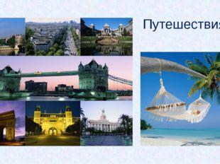 Путешествия…