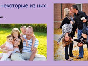 Вот некоторые из них: Семья…