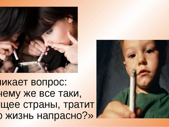 Возникает вопрос: «Почему же все таки, будущее страны, тратит свою жизнь напр...