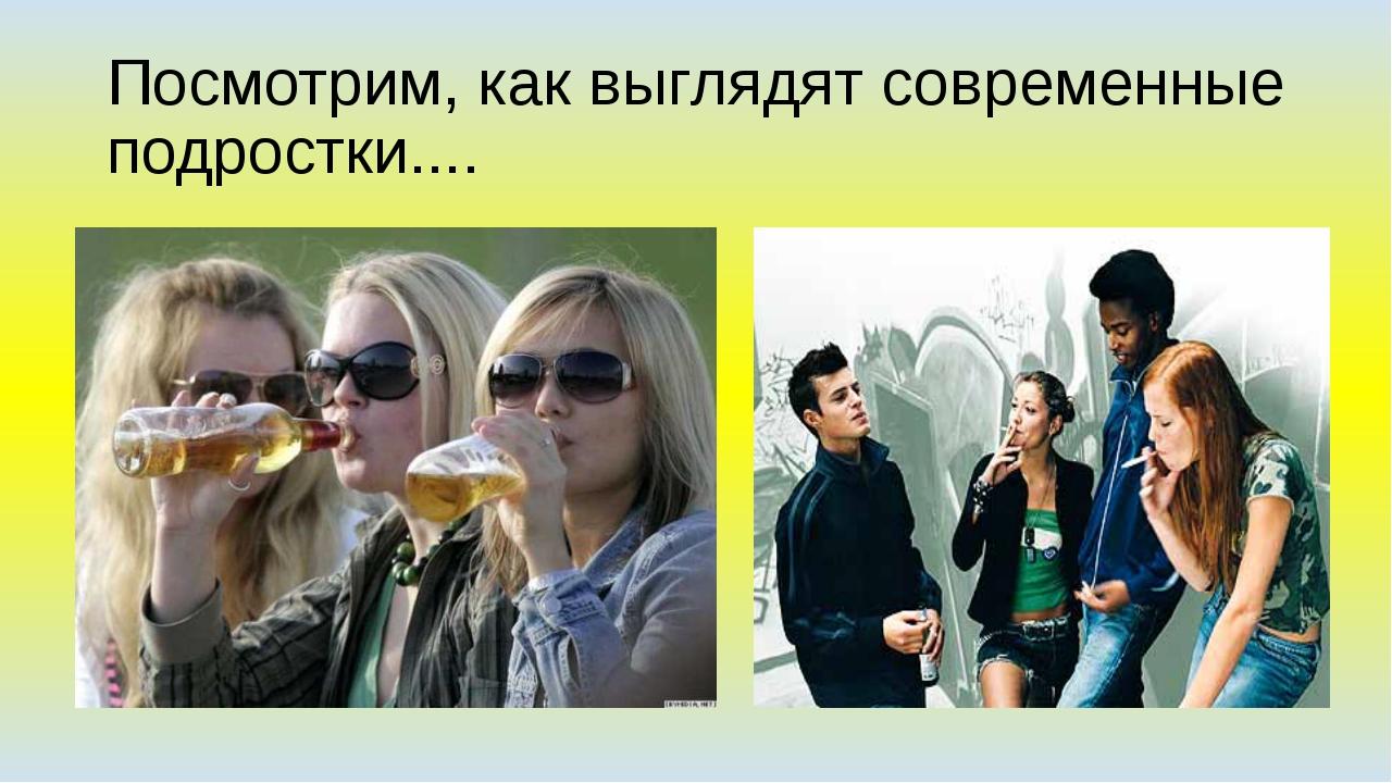 Посмотрим, как выглядят современные подростки....