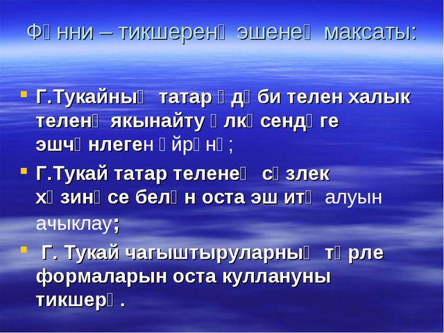 Фәнни – тикшеренү эшенең максаты: Г.Тукайның татар әдәби телен халык теленә я...