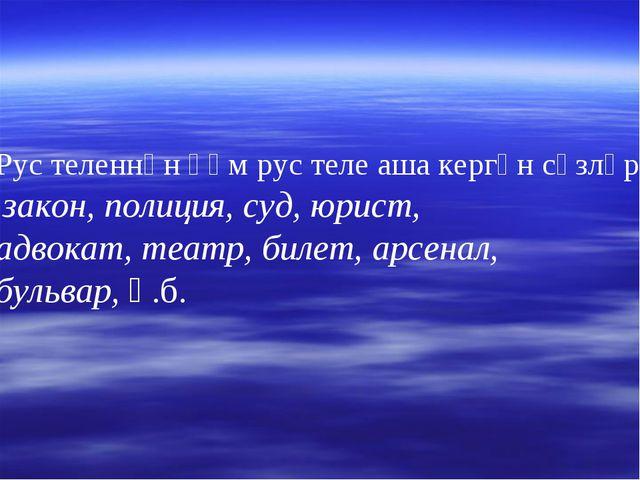 Рус теленнән һәм рус теле аша кергән сүзләр: закон, полиция, суд, юрист, адво...