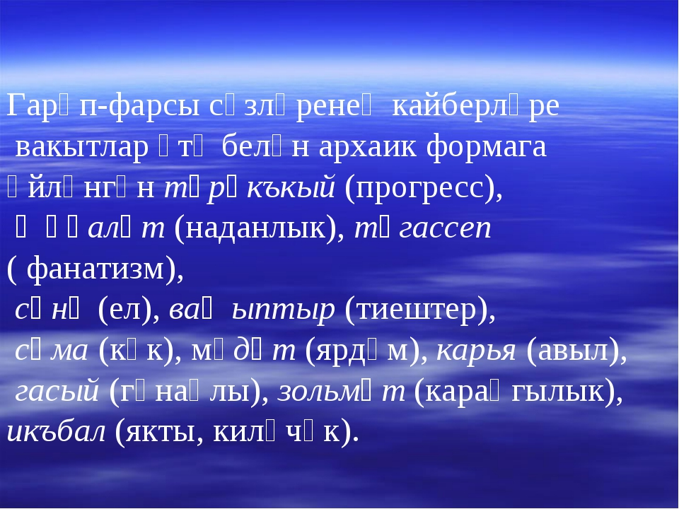 Гарәп-фарсы сүзләренең кайберләре вакытлар үтү белән архаик формага әйләнгән...