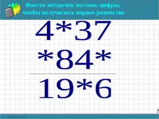 7 Вместо звёздочек поставь цифры, чтобы получилось верное равенство _________