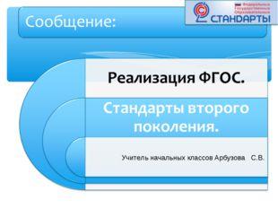 Учитель начальных классов Арбузова С.В.