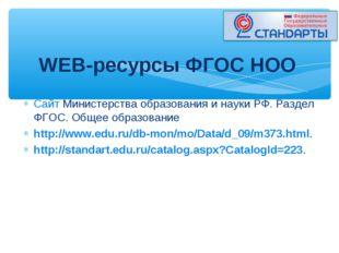 Сайт Министерства образования и науки РФ. Раздел ФГОС. Общее образование http