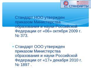 Стандарт НОО утвержден приказом Министерства образования и науки Российской Ф