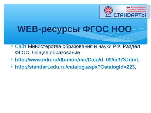 Сайт Министерства образования и науки РФ. Раздел ФГОС. Общее образование http...