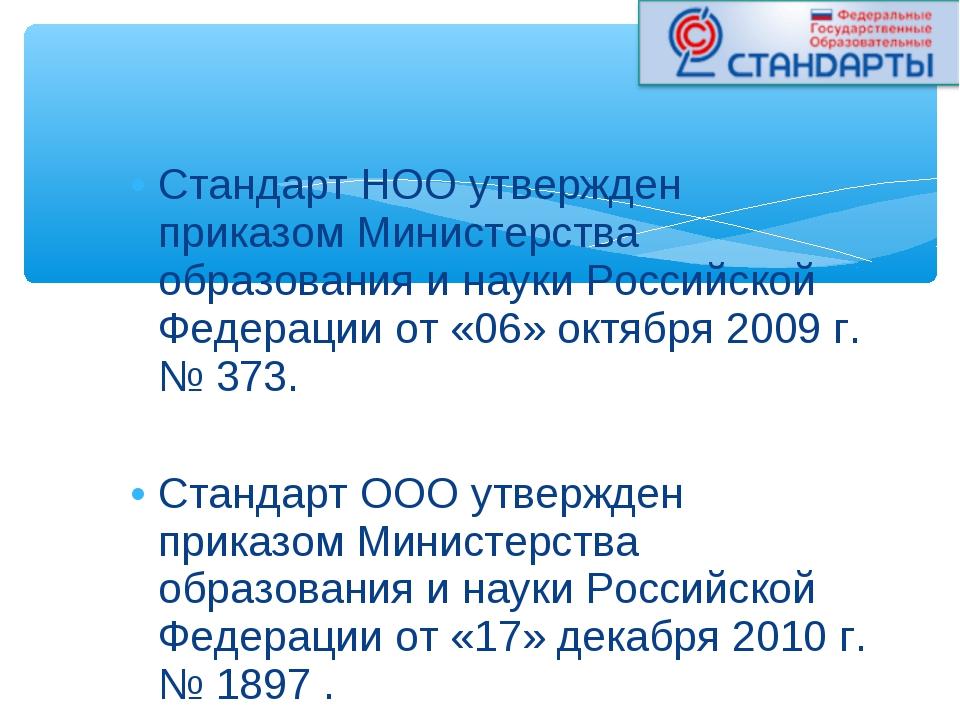 Стандарт НОО утвержден приказом Министерства образования и науки Российской Ф...