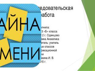 Исследовательская работа Выполнила: ученица 3 «Б» класса лицея № 2 г. Одинцо