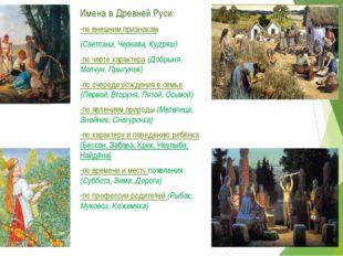 Имена в Древней Руси: -по внешним признакам (Светлана, Чернава, Кудряш) -по