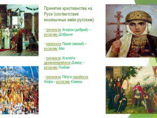 Принятие христианства на Руси (соответствие иноязычных имён русским): - грече