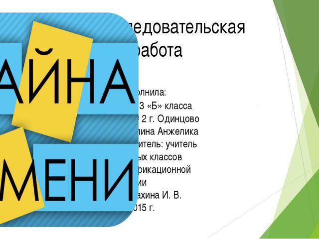 Исследовательская работа Выполнила: ученица 3 «Б» класса лицея № 2 г. Одинцо...