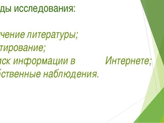 Методы исследования: - изучение литературы; - тестирование; - поиск информаци...