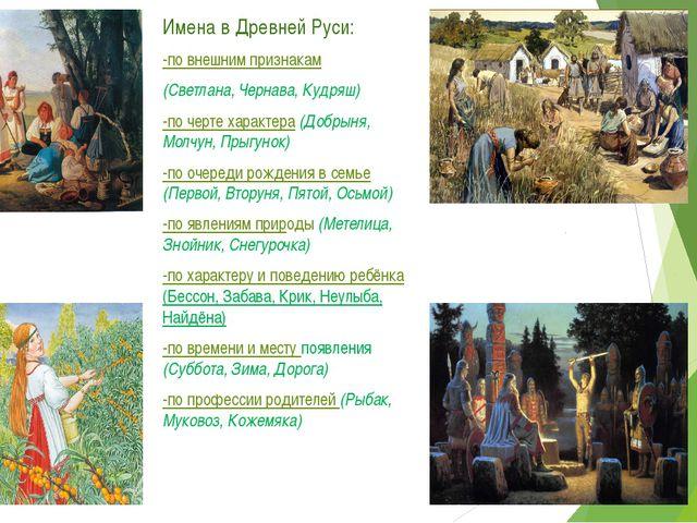 Имена в Древней Руси: -по внешним признакам (Светлана, Чернава, Кудряш) -по...