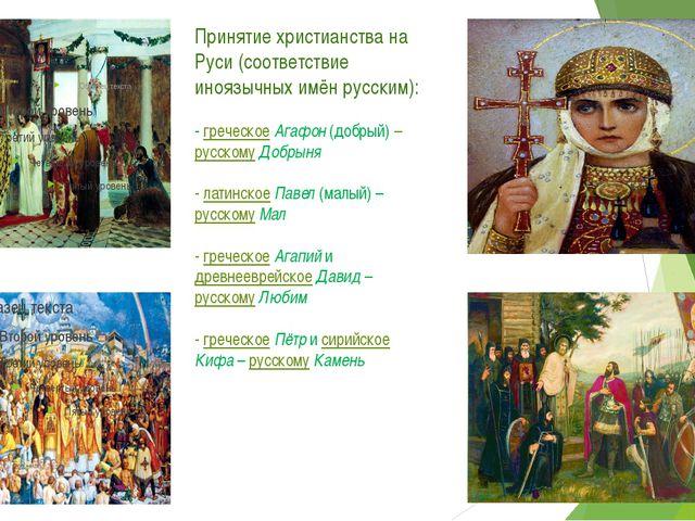Принятие христианства на Руси (соответствие иноязычных имён русским): - грече...