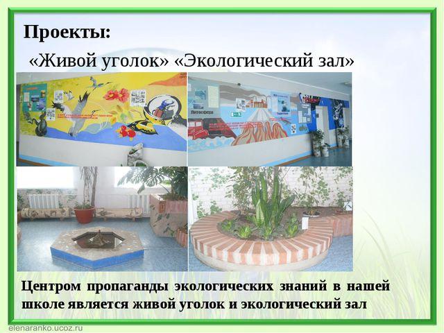 Проекты: «Живой уголок» «Экологический зал» Центром пропаганды экологических...
