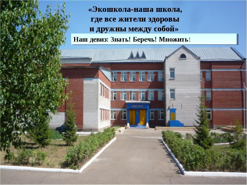 «Экошкола-наша школа, где все жители здоровы и дружны между собой» Наш девиз:...