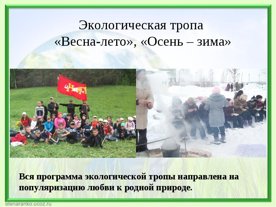 Экологическая тропа «Весна-лето», «Осень – зима» Вся программа экологической...