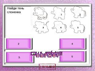 Найди тень слоненка 5 4 3. 2