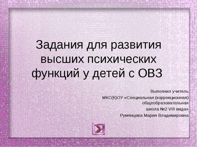 Задания для развития высших психических функций у детей с ОВЗ Выполнил учител...