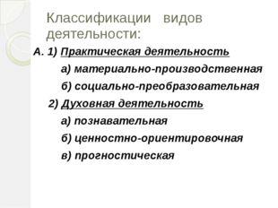 Классификации видов деятельности: А. 1) Практическая деятельность а) материал
