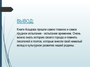 ВЫВОД: Книги Асадова прошли самое главное и самое трудное испытание - испытан