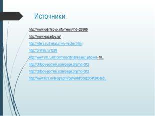 Источники: http://www.odintsovo.info/news/?id=26389 http://www.easadov.ru/ ht