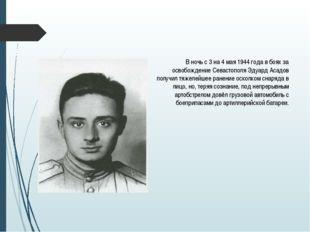 20 лет, апрель 1944, за месяц до ранения В ночь с 3 на 4 мая 1944 года в боях