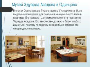 Музей Эдуарда Асадова в Одинцово В стенах Одинцовского Гуманитарного Универси