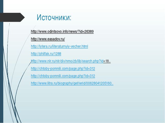 Источники: http://www.odintsovo.info/news/?id=26389 http://www.easadov.ru/ ht...