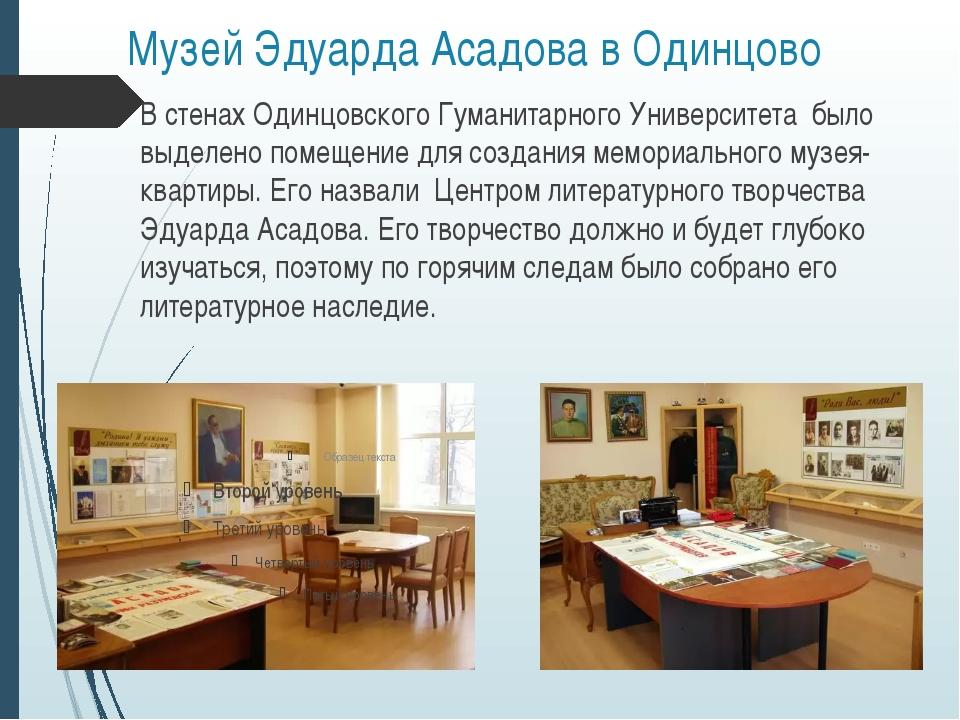 Музей Эдуарда Асадова в Одинцово В стенах Одинцовского Гуманитарного Универси...